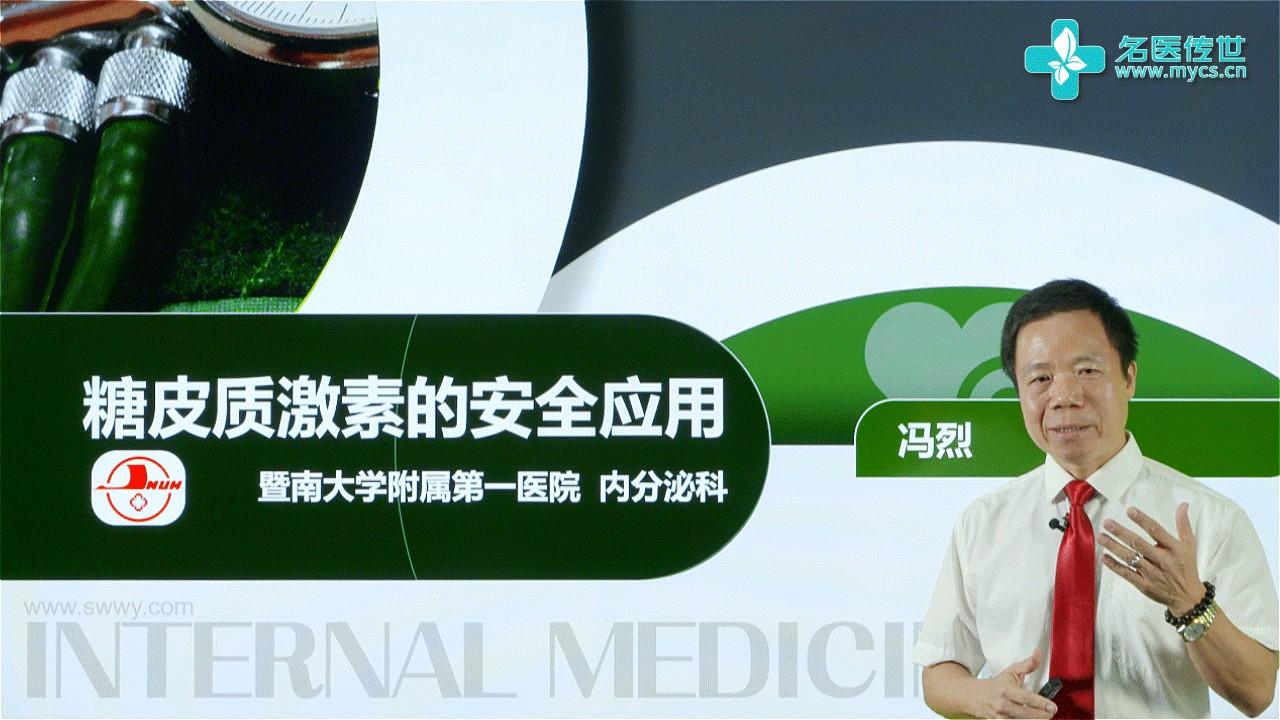 冯烈:糖皮质激素的安全应用(第3P-总3P)