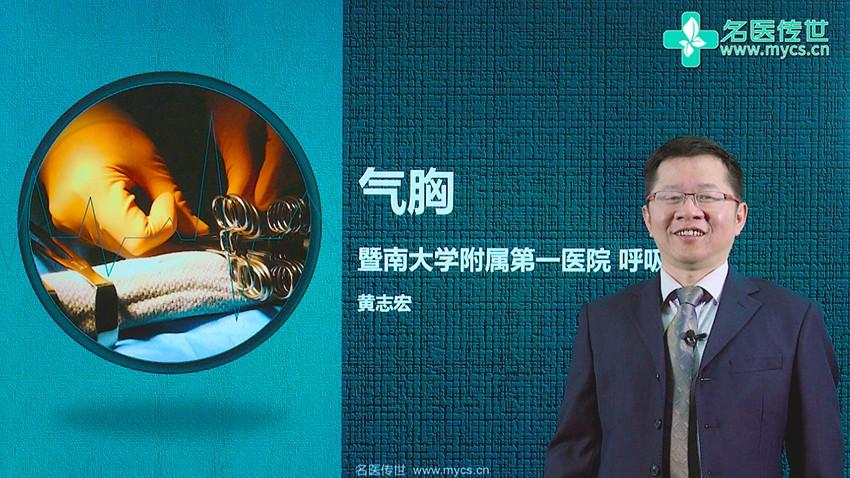 黄志宏:气胸(第2P-总2P)