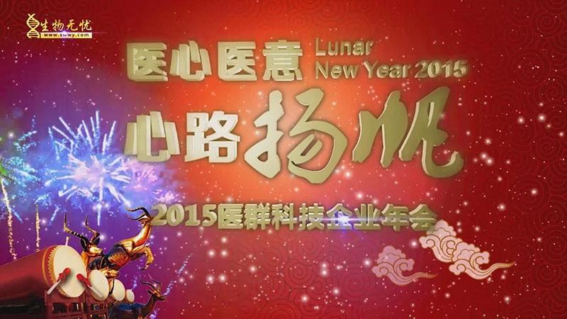 医心医意,心路扬帆:2015医群科技乔迁庆典