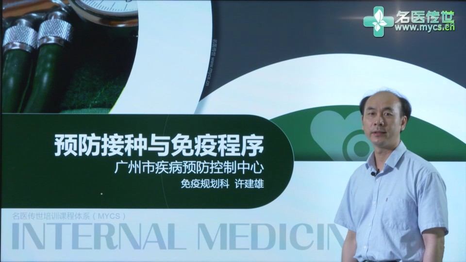 许建雄:预防接种与免疫程序(第1P-总2P)