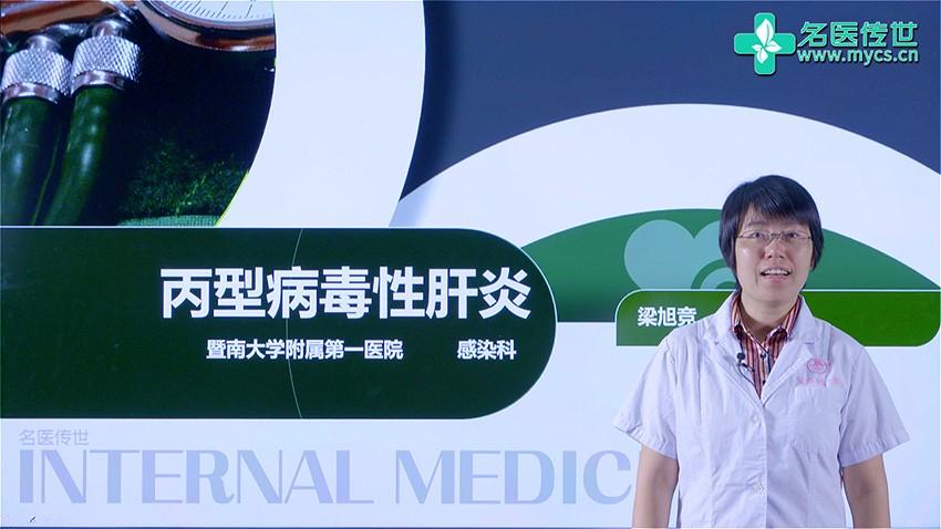 梁旭竞:丙型病毒性肝炎(第1P-总3P)