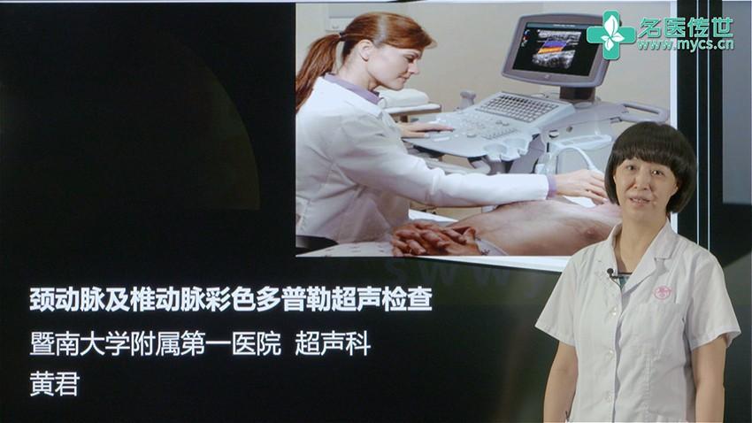 黄君:颈动脉及椎动脉彩色多普勒超声检查(第1P-总2P)