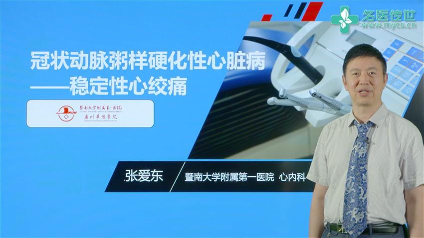 张爱东:冠状动脉粥样硬化性心脏病——稳定性心绞痛