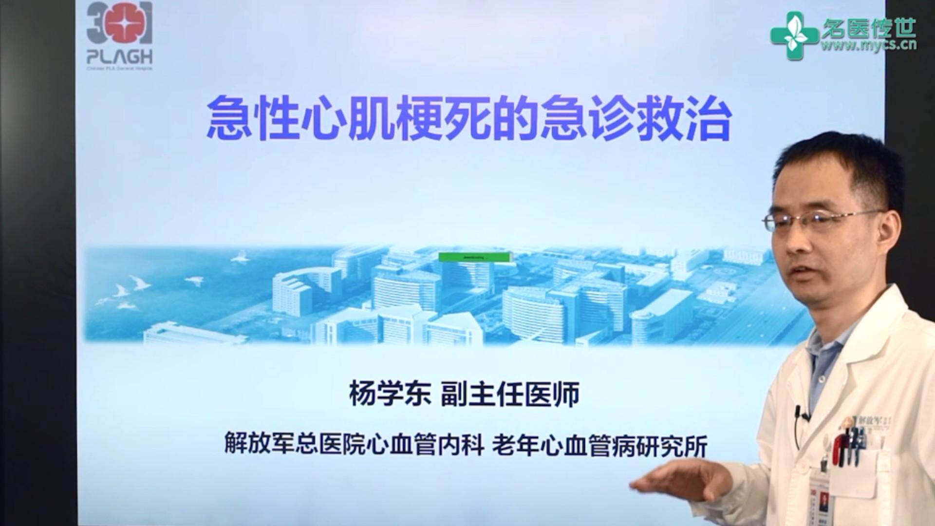 杨学东:急性心肌梗死的急诊救治(第1P-总2P)