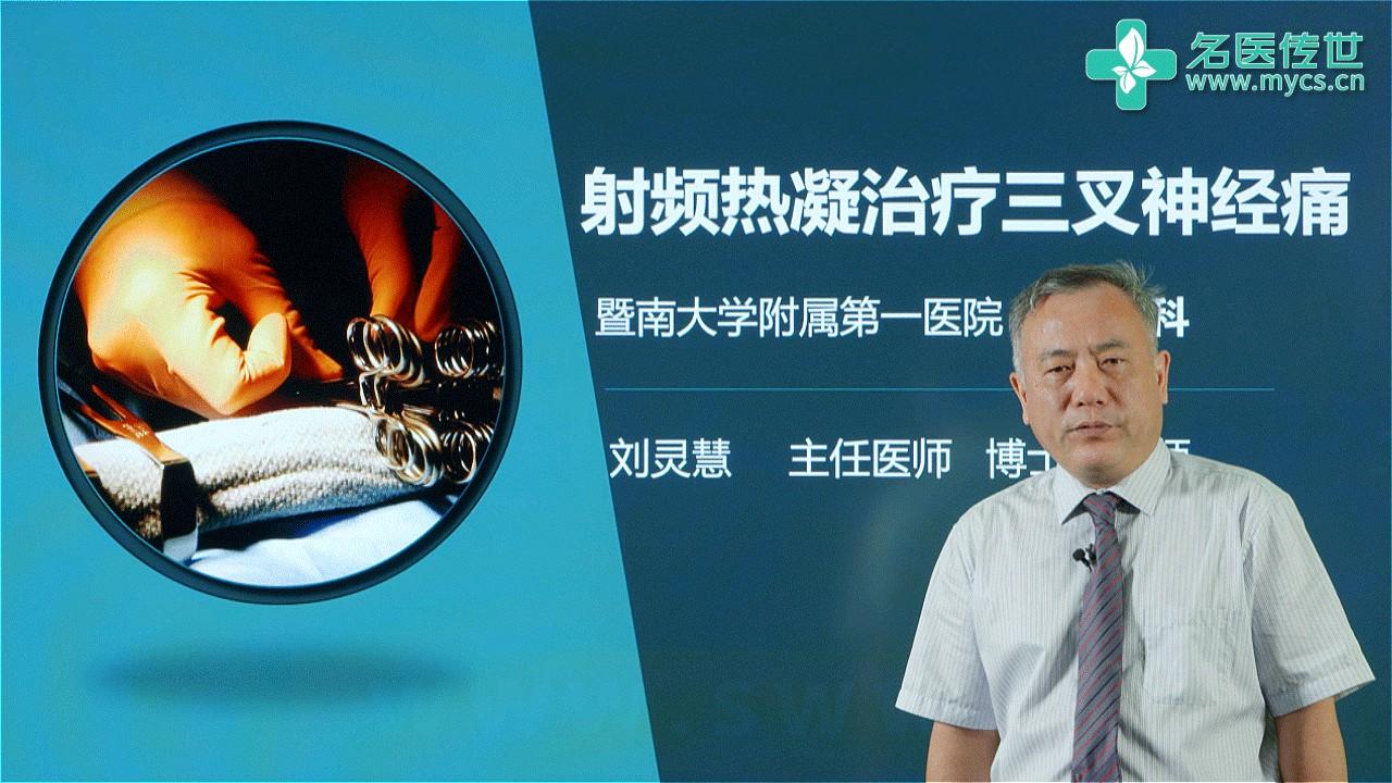 刘灵慧:射频热凝治疗三叉神经痛(第1P-总2P)