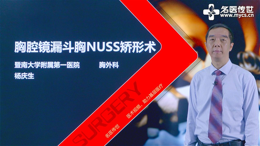 杨庆生:胸腔镜漏斗胸NUSS矫形术(第2P-总2P)