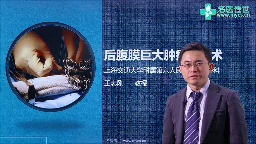 王志刚:后腹膜巨大肿瘤切除术