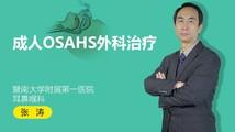 张涛:成人OSAHS外科治疗