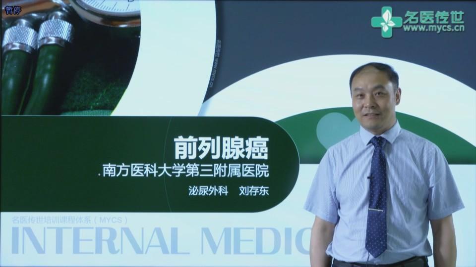 刘存东:前列腺癌(第2P-总2P)