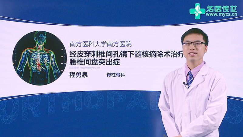程勇泉:经皮穿刺椎间孔镜下髓核摘除术治疗腰椎间盘突出症(第1P-总2P)