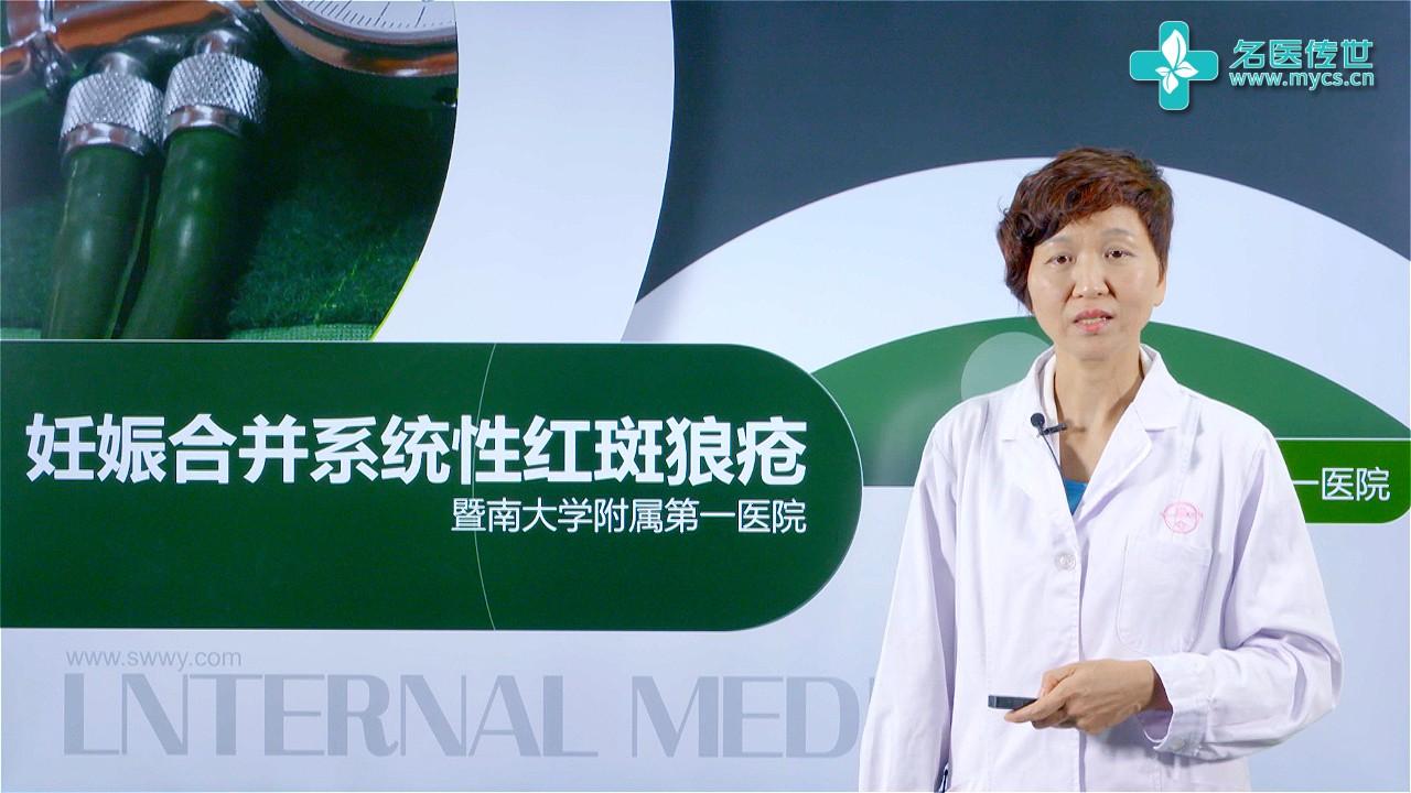 肖小敏:妊娠合并系统性红斑狼疮(第2P-总2P)