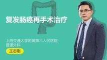 王志刚:复发肠癌再手术治疗