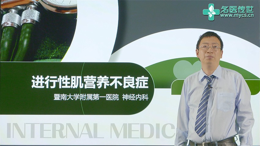 毕伟:进行性肌营养不良症(第2P-总2P)