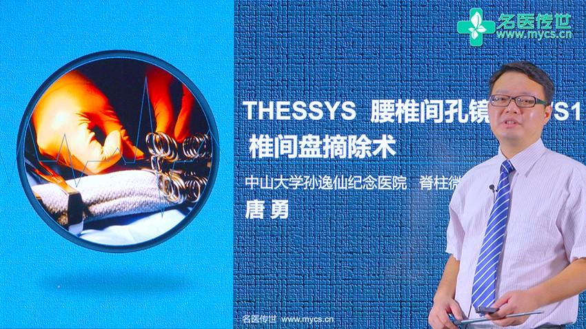 唐勇:THESSYS腰椎间孔镜下L5S1椎间盘摘除术(第1P-总2P)