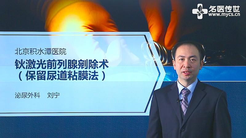 刘宁:钬激光前列腺剜除术(保留尿道粘膜法)