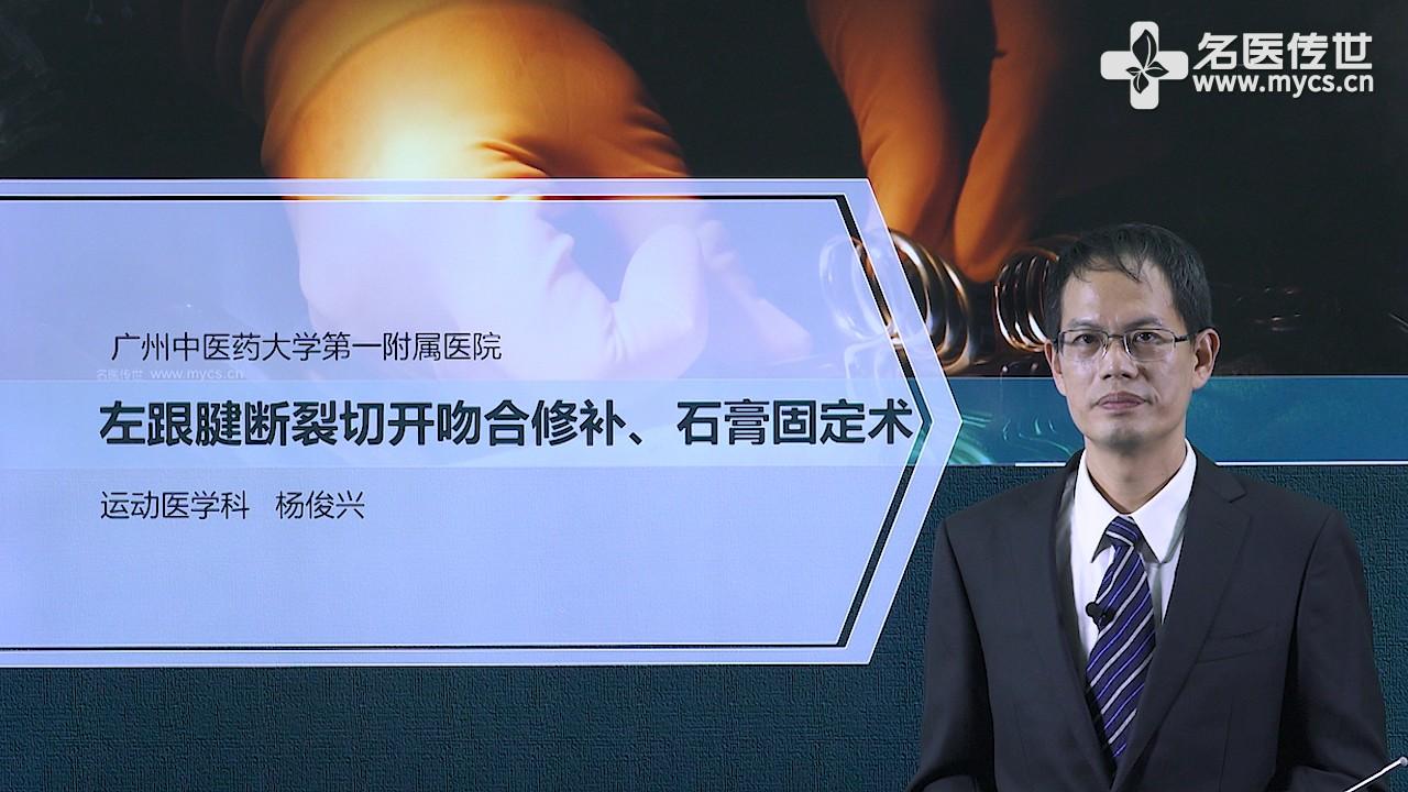 杨俊兴:左跟腱断裂切开吻合修补、石膏固定术(第1P-总2P)