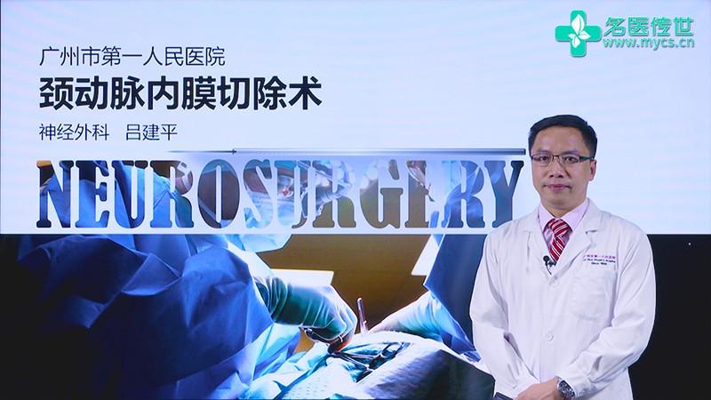 吕建平:颈动脉内膜切除术