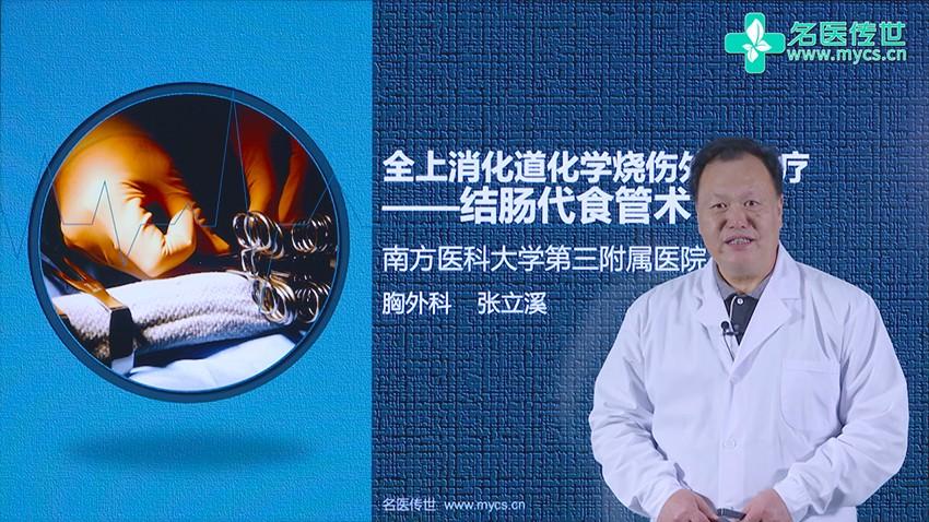 张立溪:全上消化道化学烧伤外科治疗——结肠代食管术(第2P-总2P)