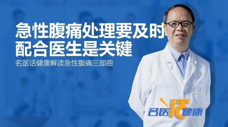 名医话健康:急性腹痛处理要及时 配合医生是关键