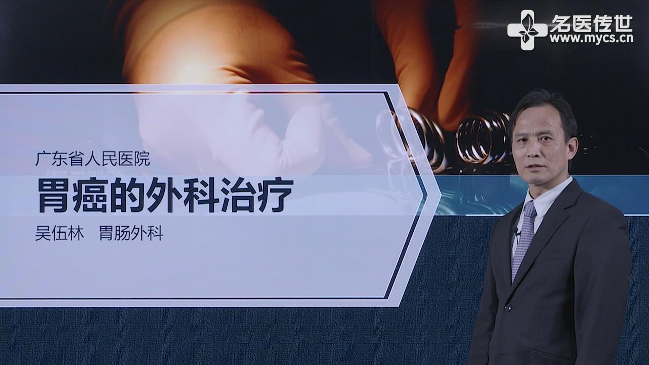 吴伍林:胃癌的外科治疗(第2P-总2P)
