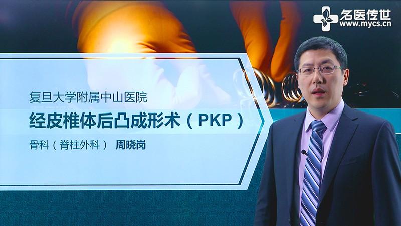 周晓岗:经皮椎体后凸成形术(PKP)(第2P-总2P)
