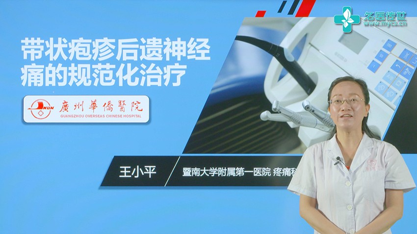 王小平:带状疱疹后遗神经痛的规范化治疗(第1P-总2P)