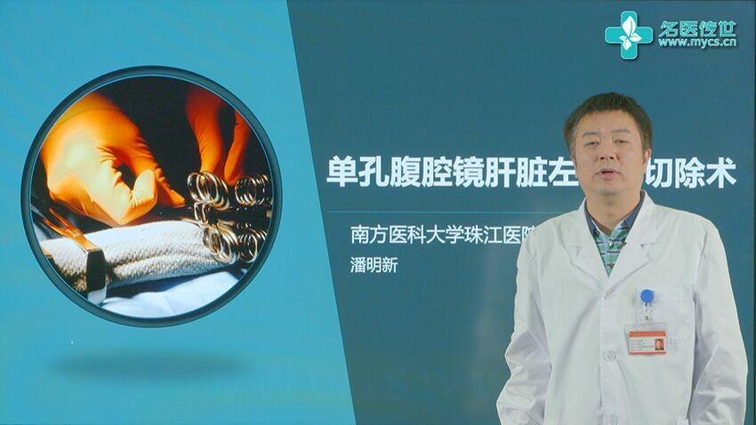 潘明新:单孔腹腔镜肝脏左外叶切除术