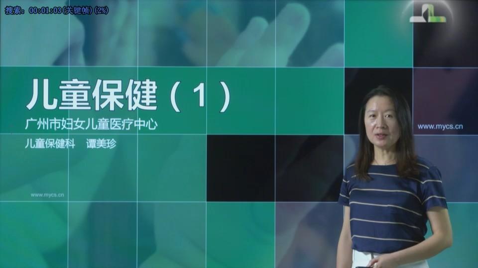 谭美珍:儿童保健(1)(第1P-总3P)