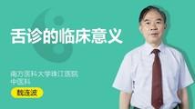 魏连波:舌诊的临床意义