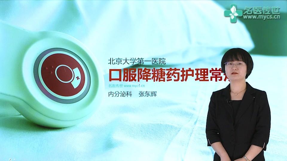 张东辉:口服降糖药护理常规(第1P-总2P)