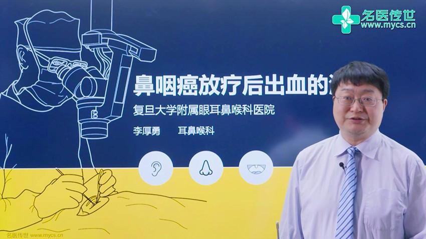 李厚勇:鼻咽癌放疗后出血的治疗