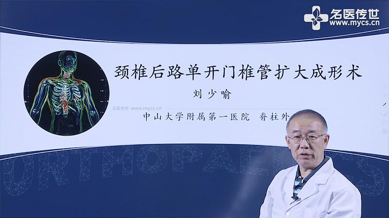 刘少喻:颈椎后路单开门椎管扩大成形术(第1P-总2P)