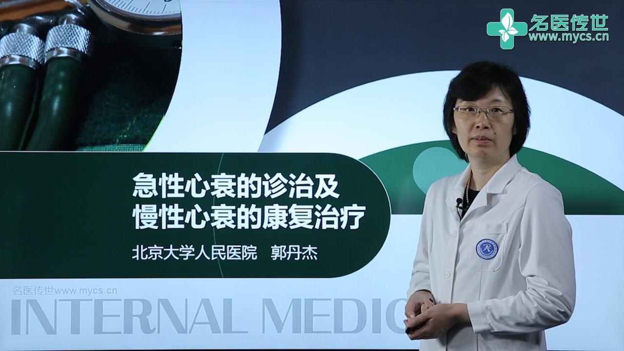 郭丹杰:急性心衰的诊治及慢性心衰的康复治疗